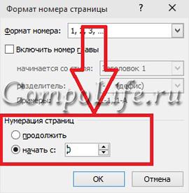Как сделать нумерацию страниц в ворде со второго листа