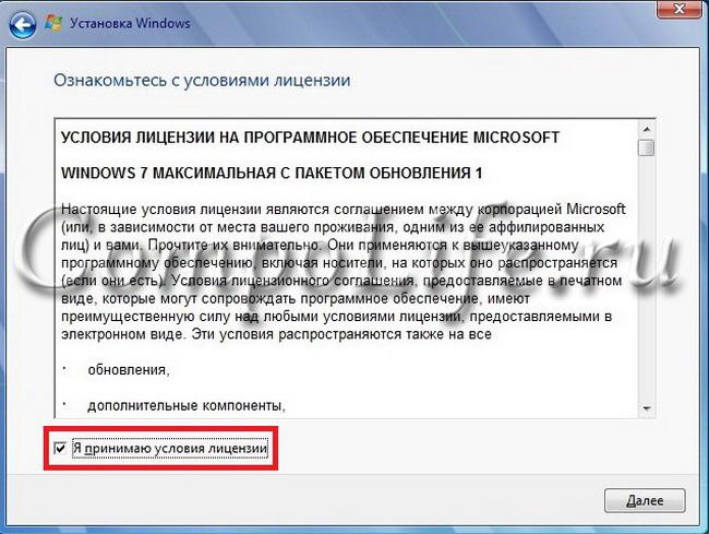 Как из не лицензии сделать лицензию windows 7 634