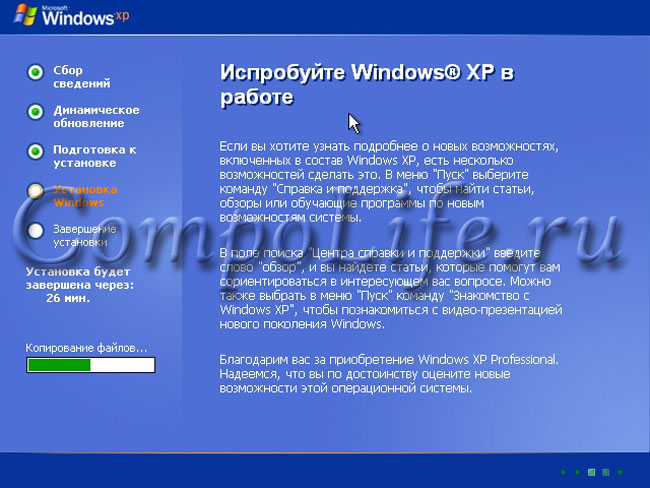 Процесс установки windows xp